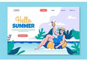 您好夏季登录页面设计_8090169