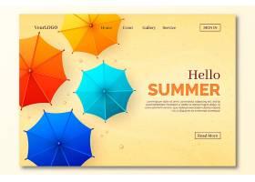 您好夏季登录页面设计_8141217