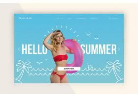 您好夏季登录页面附图_8356923