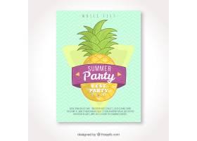 手工制作的菠萝夏日聚会宣传册_1155423