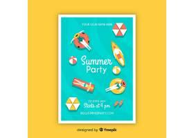 手绘夏日派对海报模板_4721658