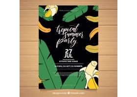 带香蕉和计划的夏日派对传单_2346083
