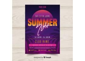 平坦的夏日派对海报模板_4462386