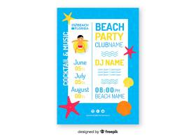 平坦的夏日派对海报模板_4493976