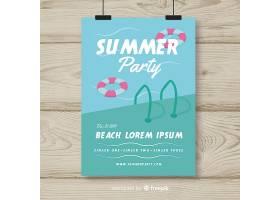 平坦的夏日派对海报模板_4769645