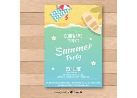 平坦的夏日派对海报模板_4818943