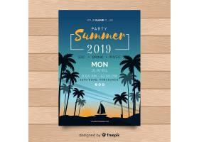 平坦的夏日派对海报模板_4832852