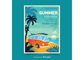 平坦的夏日派对海报模板_4973555