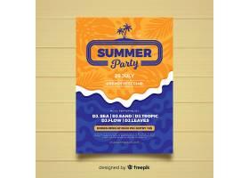 平板式夏日派对海报模板_4927851