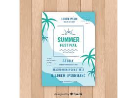 平淡的夏日派对海报_4524844
