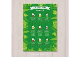 平面设计的五颜六色的鸡尾酒菜单模板_1712853