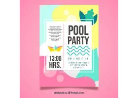 平面设计的夏日派对海报模板_2362742