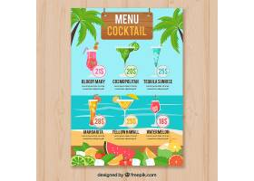 平面设计的鸡尾酒菜单模板_1707798