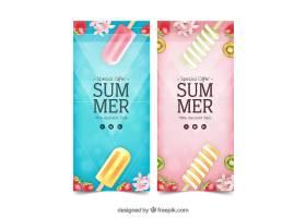 带冰激凌的夏季促销传单_2292566
