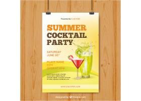 带夏日饮品的派对海报_1173111