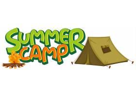 带帐篷和营火的Word夏令营字体设计_8700898