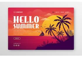 带有夏季插图的登录页面_7750661
