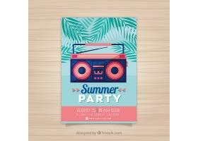 带有收音录音带的现代夏日派对传单_888052