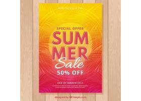 带有日落颜色的夏季促销传单_2339932