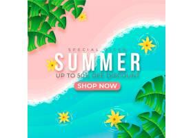 带有沙滩沙子和水的现实主义夏季特价商品_8234551