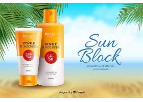 带有海滩的逼真防晒广告模板_5192879
