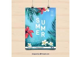 带有热带植物的夏季派对传单_2573780