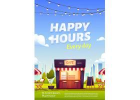 带有露天咖啡馆和咖啡和小吃的欢乐时光广告_12760687