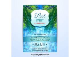 带游泳池的夏日派对宣传册_1140448