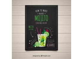 如何制作莫吉托鸡尾酒的传单_1173201