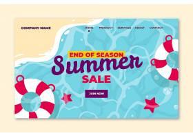 季末夏季销售登录页面模板_9459030