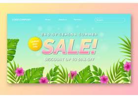季末夏季销售登录页面模板_9590364