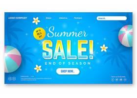 季末夏季销售登陆页面_9226359