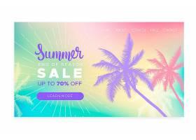 季末夏季销售登陆页面_9226648