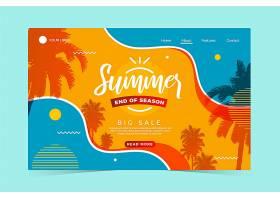 季末夏季销售登陆页面_9342525