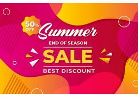 季末夏季销售登陆页面_9427581