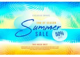 季末夏季促销横幅模板_9667580