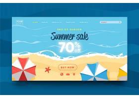 季末夏季销售登录页_10005747