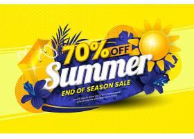 季末夏季销售登录页_9469547