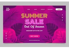 季末夏季销售登录页_9652903