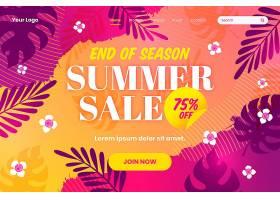 季末夏季销售登录页主题_9396771
