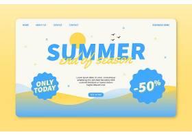 季末夏季销售登录页面模板_9266920
