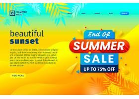 季末夏季销售登录页面模板_9373658