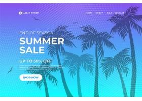 季末夏季销售登录页面模板_9386672