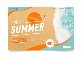 夏末销售登录页面模板附图_9260445