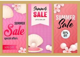 夏季促销信笺套装贝壳珍珠和鲜花_4977906