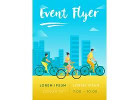城市公园家庭骑自行车传单模板_12929119