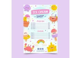 冰淇淋菜单模板_9442902