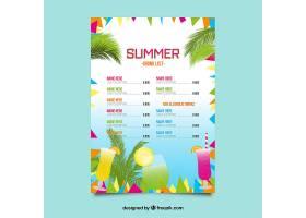 五颜六色的抽象夏日饮品清单模板_870469