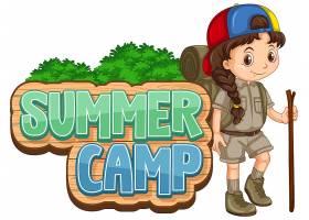公园里有可爱孩子的夏令营字体设计_8219352