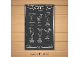 一种充满异国情调的黑板式鸡尾酒菜单模板_1712866